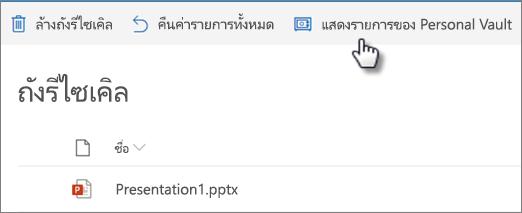 มุมมองถังรีไซเคิลของ OneDrive แสดงตัวเลือก 'แสดงรายการใน Personal Vault'