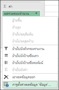 กล่องโต้ตอบ การตั้งค่าเขตข้อมูลค่าของ Excel