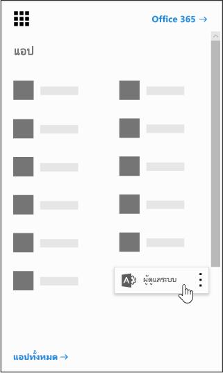 ตัวเปิดใช้แอป Office 365 ที่เน้นแอปผู้ดูแลระบบไว้