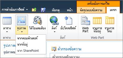 คลิกปุ่มรูปภาพบน ribbon และเลือกจากคอมพิวเตอร์ ที่อยู่ หรือ SharePoint