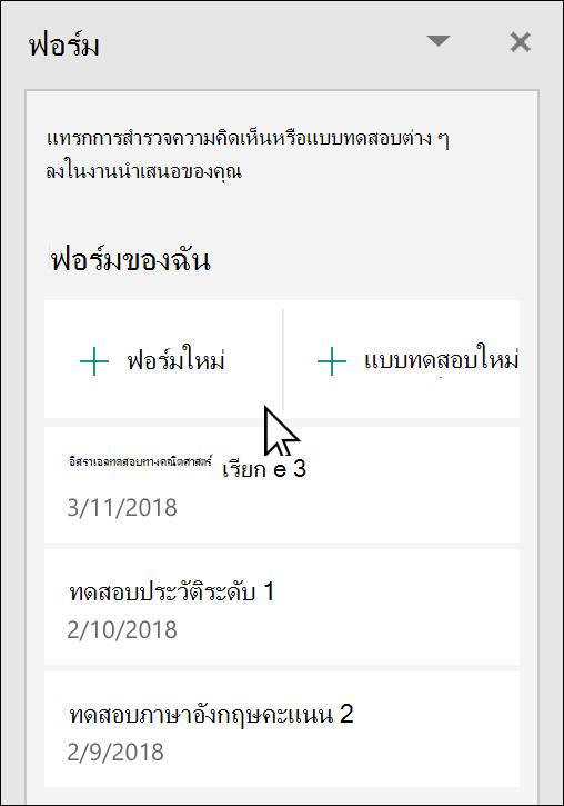 บานหน้าต่าง Microsoft Forms ใน PowerPoint