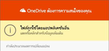 """กล่องโต้ตอบ """"ไฟล์ที่ใช้งานอยู่"""" ของ OneDrive"""