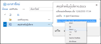 URL ของเอกสาร SharePoint ในเอกสารคำบรรยาย