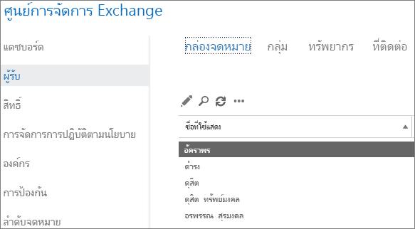 ค้นหากล่องจดหมายในศูนย์การจัดการ Exchange เพื่อแก้ไข DSN 5.7.134
