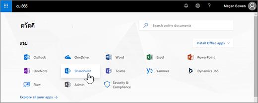 หน้าเริ่มต้นของ office 365 กับ SharePoint ที่เลือก