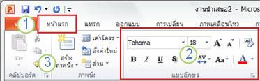 ตัวอย่าง Ribbon ของ PowerPoint องค์ประกอบ
