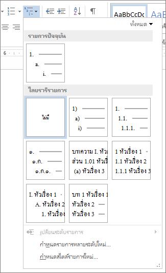 ลักษณะของรายการหลายระดับ Word 2010