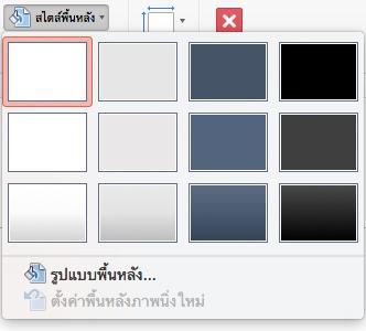 เมนู สไตล์พื้นหลัง ของ PowerPoint for Mac