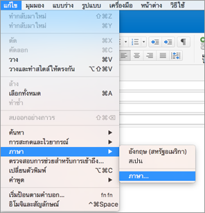 แก้ไข > เมนูภาษาของ Outlook 2016 for Mac