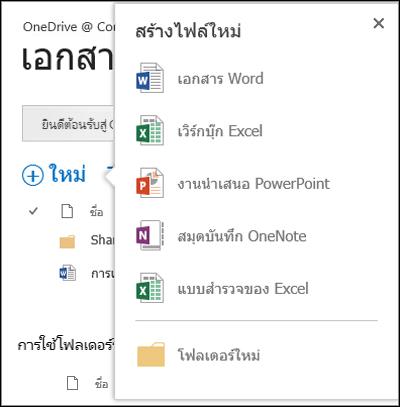 ตัวเลือก Office Online ที่คุณสามารถใช้จากปุ่ม ใหม่ ใน OneDrive for Business