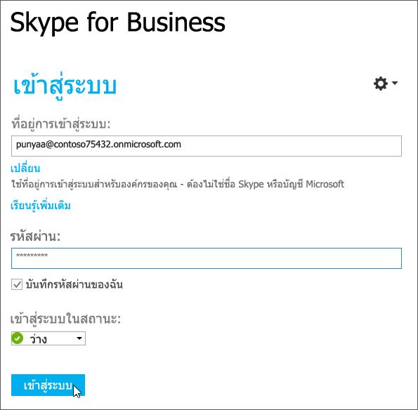กล่องโต้ตอบ ลงชื่อเข้าใช้ Skype for Business