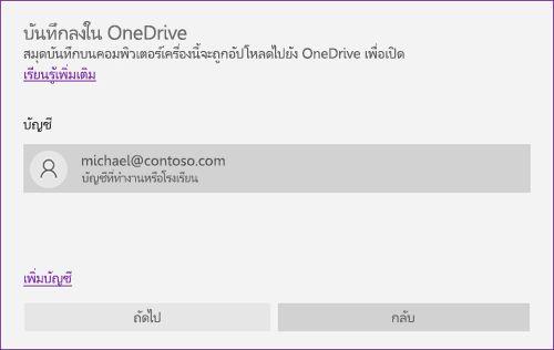 สกรีนช็อตของพร้อมพ์ บันทึกไปยัง OneDrive ใน OneNote