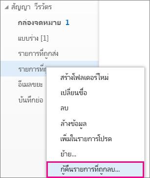 เส้นทางเมนูที่จะเข้าถึงกล่องโต้ตอบ กู้คืนรายการที่ถูกลบ ใน Outlook Web App
