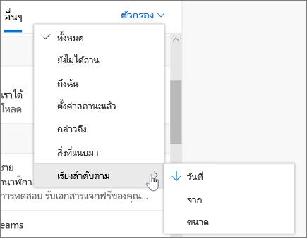 การกรองอีเมลใน Outlook บนเว็บ