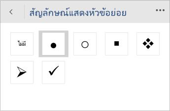 สกรีนช็อตของเมนูสัญลักษณ์แสดงหัวข้อย่อยสำหรับเลือกสไตล์สัญลักษณ์แสดงหัวข้อย่อยใน Word Mobile