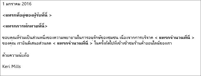 ตัวอย่างของตัวอักษรใน Word เพื่อใช้สำหรับจดหมายเวียนป้าย