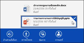 ไฟล์ที่เลือกใน OneDrive for Business