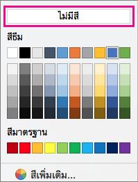 ตัวเลือกสีแรเงา มีไม่มีสีเน้น