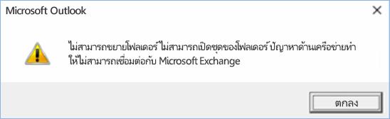 ข้อผิดพลาด Outlook 2016 - ไม่สามารถขยายโฟลเดอร์