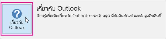 เลือกกล่องเกี่ยวกับ Outlook