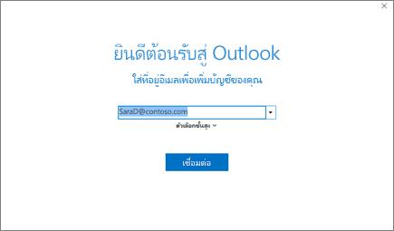 ยินดีต้อนรับสู่ Outlook