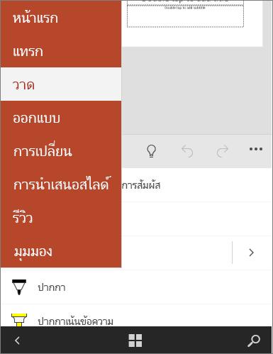 แสดงแท็บ วาด ที่เลือกอยู่ใน Office Mobile