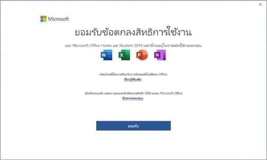ข้อตกลงสิทธิ์การใช้งานของผู้ใช้ Microsoft Office 2019
