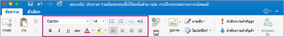 ตัวเลือกการจัดรูปแบบบน Ribbon ใน Outlook for Mac