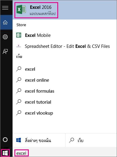 เริ่มการค้นหาใน Windows 10 เพื่อค้นหาแอปหรือบนเว็บ