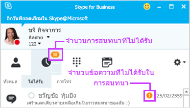 เข้าถึงข้อความที่ไม่ได้รับจากหน้า IM ของ Skype for Business ของคุณ