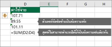 เซลล์ที่จัดเก็บตัวเลขเป็นข้อความที่มีสามเหลี่ยมสีเขียว