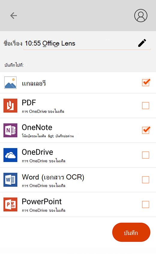 ตัวเลือกการส่งออกใน Office Lens สำหรับ Android