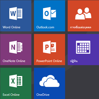 หน้าจอเริ่มต้นของ Office.com