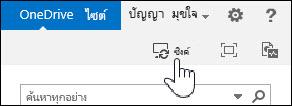ซิงค์ OneDrive for Business ใน SharePoint 2013