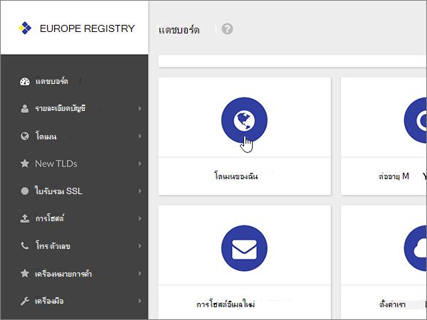 EuropeRegistry-BP-กำหนดค่า-1-2