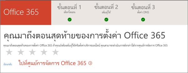เสร็จแล้ว! ไปที่ศูนย์การจัดการ Office 365