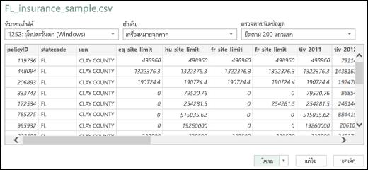 กล่องโต้ตอบตัวเชื่อมต่อข้อความ/CSV ที่ได้รับการปรับปรุงของ Excel Power BI