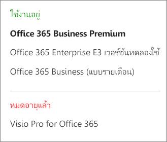สกรีนช็อตของหน้าการสมัครใช้งานของศูนย์การจัดการ Office 365 ที่แสดงรายการของการสมัครใช้งานที่ถูกจัดกลุ่มตามสถานะ