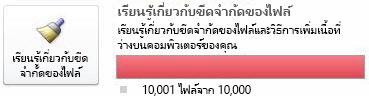 ตัววัดเอกสาร SharePoint Workspace โดยมี 10,000 ถึง 9999 เอกสาร