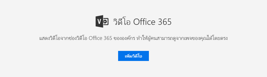 สกรีนช็อตของกล่องโต้ตอบเพิ่มวิดีโอของ Office 365 ใน SharePoint