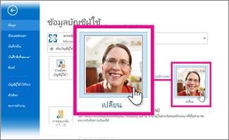 การเปลี่ยนรูปถ่ายของฉันสำหรับ Office จาก Outlook