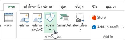 Excel แทรกรูปร่างปุ่ม