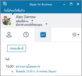 ภาพหน้าจอของแท็บ การประชุม ของหน้าต่าง Skype for Business