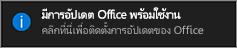 การแจ้งเตือนว่ามีการอัปเดต Office พร้อมใช้งาน