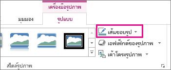 คำสั่ง เส้นขอบรูป บนแท็บ รูปแบบ ของ เครื่องมือรูปภาพ