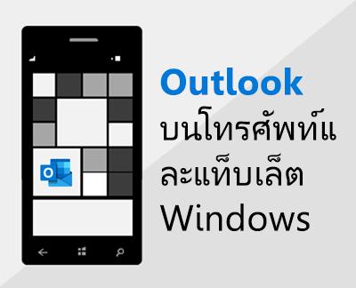 ตั้งค่าอีเมลบนอุปกรณ์ Windows 10