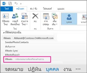 รายการที่ติดต่อที่แชร์แสดงในบานหน้าต่างที่ติดต่อใน Outlook