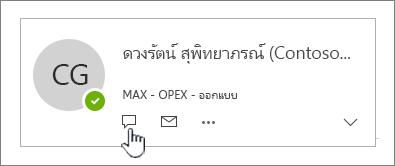 บัตรข้อมูลที่ติดต่อกับไอคอน IM ที่ถูกเน้น