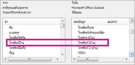 แมปเขตข้อมูลในไฟล์นำเข้าไปยังเขตข้อมูลใน Outlook