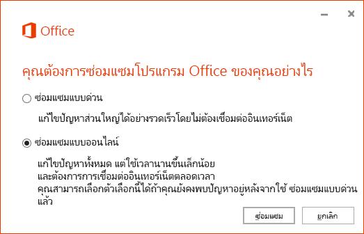 กล่องโต้ตอบการซ่อมแซม Office เมื่อมีการซ่อมแซมแอปซิงค์ OneDrive for Business